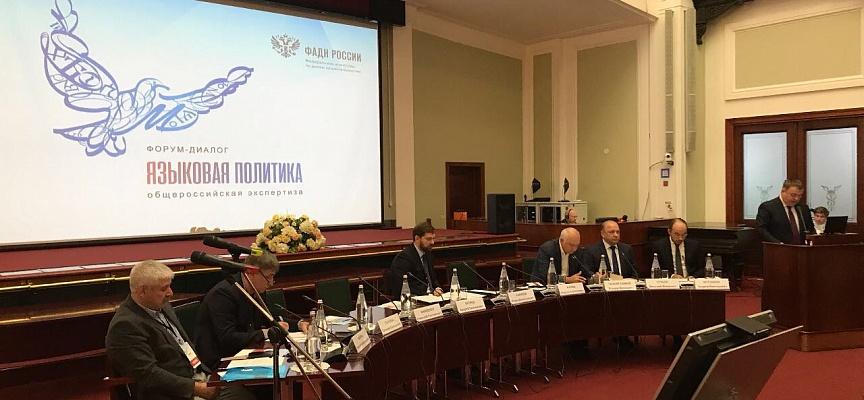 Форум-диалог «Языковая политика: общероссийская экспертиза»